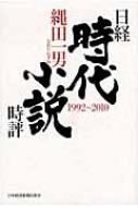 日経時代小説時評 1992〜2010