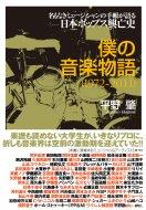 僕の音楽物語1972‐2011 名もなきミュージシャンの手帳が語る日本ポップス興亡史