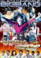 【テレビ東京・Loppi・HMV限定】ゴッドタン 第8弾 芸人マジ歌選手権ビッグバン
