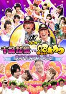 【テレビ東京・Loppi・HMV限定】ゴッドタン 第8弾: キス我慢vs照れカワ 恋するバラエティーパック