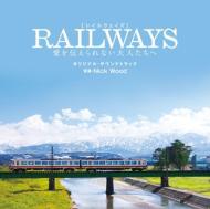 映画「RAILWAYS 愛を伝えられない大人たちへ」オリジナル・サウンドトラック