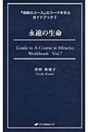 永遠の生命 『奇跡のコース』のワークを学ぶガイドブック 7