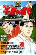 千里の道も 第3章 第32巻 ゴルフダイジェストコミックス