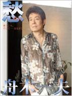 愁 密着2010〜2011