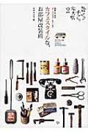 HMV&BOOKS online丸林さんち/カフェスタイルな、お部屋改装術 簡単にできるdiyリフォ-ムアイデア