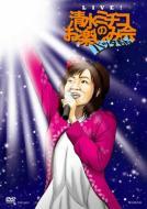 """Live!清水ミチコのお楽しみ会 """"バッタもん"""