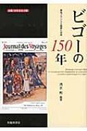 ビゴーの150年 異色フランス人画家と日本