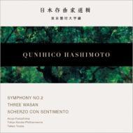交響曲第2番、三つの和讃、感傷的諧謔 湯浅卓雄&藝大フィルハーモニア、福島朋也