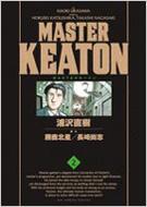 MASTER KEATON完全版 MASTERキートン 2 ビッグコミックススペシャル