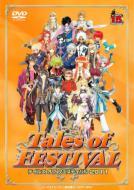 テイルズ オブ フェスティバル 2011