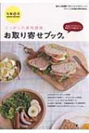 ローチケHMVマガジンハウス編/お取り寄せブック。 ニッポンの美味健康