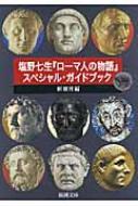塩野七生『ローマ人の物語』スペシャル・ガイドブック 新潮文庫