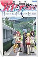 劇場版ハヤテのごとく!HEAVEN IS A PLACE ON EARTH 小説 少年サンデーコミックススペシャル