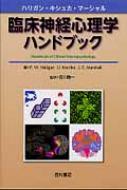 臨床神経心理学ハンドブック
