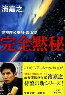 完全黙秘 警視庁公安部・青山望 文春文庫