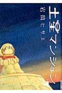 土星マンション 7 IKKI COMIX