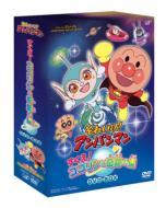 それいけ! アンパンマン すくえ! ココリンと奇跡の星DVD-BOX