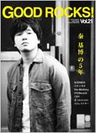 GOOD ROCKS! Vol.21