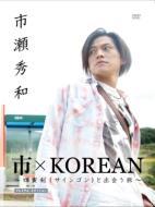 市×KOREAN 〜四寅剣(サインゴン)と出会う旅〜プレミアムエディション