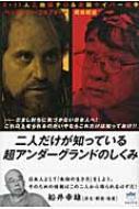 二人だけが知っている超アンダーグラウンドのしくみ だまし討ちに気づかない日本人へ!これ以上毟られるのがいやならこれだけは知っておけ!3・11人工地震テロ&金融サイバー