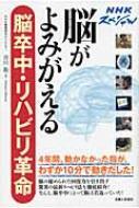 NHKスペシャル 脳がよみがえる脳卒中・リハビリ革命