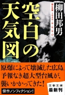 空白の天気図 核と災害1945・8・6/9・17 文春文庫