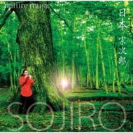 宗次郎 日本 ・nature Music・