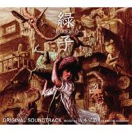 「緑子 MIDORI-KO」 オリジナルサウンドトラック