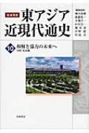 岩波講座 東アジア近現代通史 10 和解と協力の未来へ1990年以降