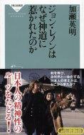 ジョン・レノンはなぜ神道に惹かれたのか 祥伝社新書