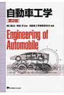 自動車工学