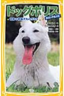 ドッグポリス 奇跡の警備犬ものがたり 集英社みらい文庫