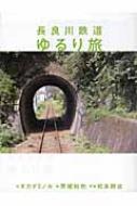 長良川鉄道ゆるり旅
