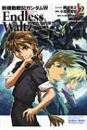 新機動戦記ガンダムW Endless Waltz 敗者たちの栄光 2 カドカワコミックスAエース