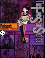ファイブスタ-物語 リブート 5 Atropos 2 ニュータイプ100%コミックス