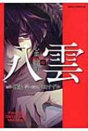 心霊探偵八雲 第6巻 あすかコミックスDX