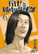 行け!稲中卓球部 6 講談社漫画文庫