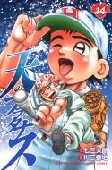 天のプラタナス 14 月刊少年マガジンコミックス