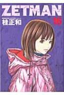 ZETMAN 16 ヤングジャンプコミックス