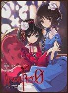 Another 0 オリジナルアニメ同梱版 カドカワコミックスAエース