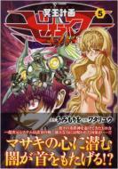 冥王計画ゼオライマーΩ 5 リュウコミックス