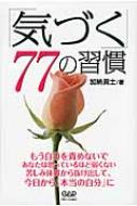 「気づく」77の習慣