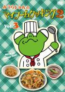 みうらじゅんのマイブームクッキング2 vol.3