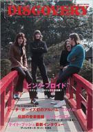 THE DIG presents ディスカヴァリー シンコー・ミュージック・ムック