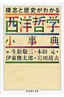 概念と歴史がわかる西洋哲学小事典 ちくま学芸文庫
