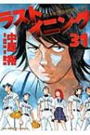 ラストイニング 私立彩珠学院高校野球部の逆襲 31 ビッグコミックススピリッツ