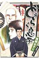 どうらく息子 第3集 ビッグコミックスオリジナル