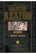 MASTER KEATON完全版 MASTERキートン 4 ビッグコミックススペシャル
