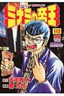 ミナミの帝王 112 ニチブンコミックス