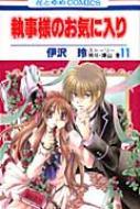 執事様のお気に入り 第11巻 花とゆめコミックス